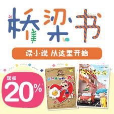 Chinese Bottom 13 - Promo 桥梁书