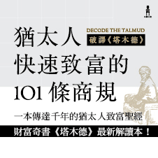 Chinese Bottom 19 - 9789863596011