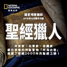 Chinese Bottom 17 - 国家地理12