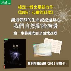 Chinese Bottom 51 - 9789869670548