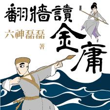 Chinese Bottom 46 - 9789863616207