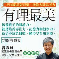 Chinese Bottom 36 - 9789573284246