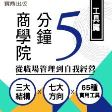 Chinese Bottom 31 - 9789862487792