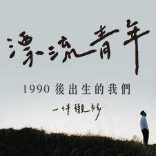 Chinese Bottom 30 - 9789576581045