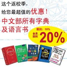 Chinese Bottom 17 - 语言X字典单元