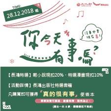 Chinese Bottom 13 - Promo 【长鴻】你今天有事嗎?