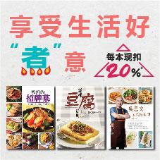 Chinese Bottom 01 - Promo cookbookfeb19