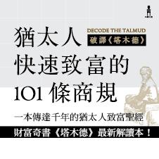 Chinese Bottom 23 - 9789863596011