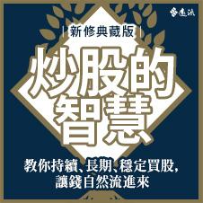 Chinese Bottom 19 - 9789573284048