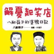 Chinese Bottom 16 - 9789861795416
