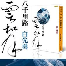 Chinese Bottom 06 - 9789863232896