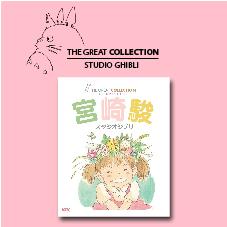 CD Bottom 04 - The Great Collection Studio Ghibli