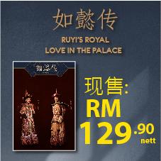 CD Bottom 06 - RUYI'S ROYAL LOVE IN THE PALACE
