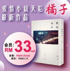 Chinese Bottom 01 - Promo 橘子爱情小说促销