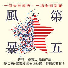 Chinese Bottom 03 - 9789868319677