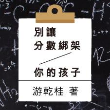 Chinese Bottom 12 - 9789571376790