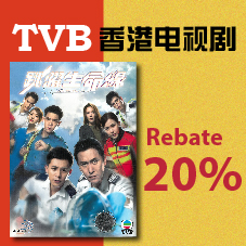 CD Bottom 01 - TVB Drama