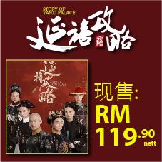 CD Bottom 03 - STORY OF YANXI