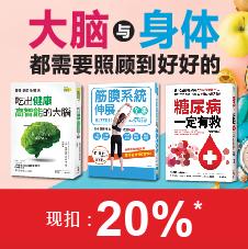 Chinese Bottom 01 - 大脑与身体都需要照顾到好好的(品牌展)