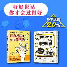 Chinese Bottom 09 - 好好说话, 你才会过得好