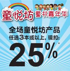 Chinese Bottom 01 - 2019年 童悦坊童书嘉年华精选