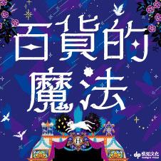 Chinese Bottom 12 - 百貨的魔法