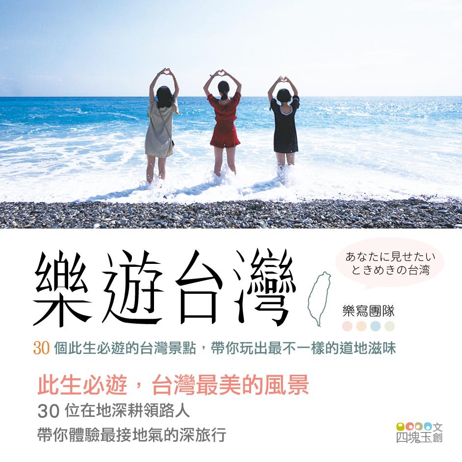 Chinese Bottom 17 -  樂遊台灣