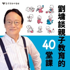 Chinese Bottom 07 - 劉墉談親子教育