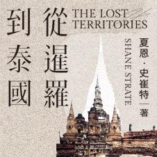 Chinese Bottom 10 - 從暹羅到泰國