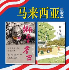 Chinese Bottom 04 - 马来西亚出版品