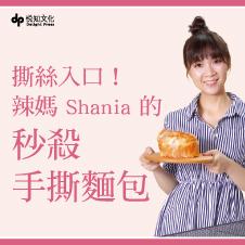Chinese Bottom 03 - 辣媽SHANIA的秒殺手撕麵包