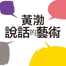 Chinese Bottom 10 - 黃渤說話的藝術