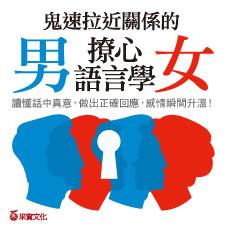 Chinese Bottom 20 - 鬼速拉近關係的男女撩心語言學