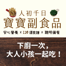 Chinese Bottom 24 - 人初千日:寶寶副食品