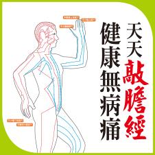 Chinese Bottom 26 - 天天敲胆经