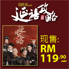 CD Bottom 19 - Yanxi drama
