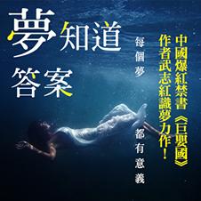 Chinese Bottom 04 - 夢知道答案