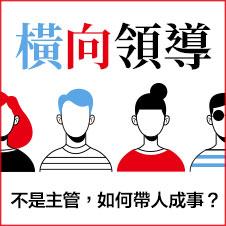 Chinese Bottom 09 - 橫向領導:不是主管,如何帶人成事?