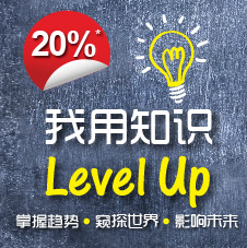 Chinese Bottom 01 - 用知识level up