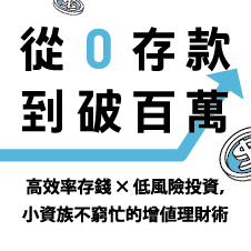 Chinese Bottom 02 - 從0存款到破百萬
