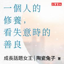Chinese Bottom 03 - 一個人的修養,看失意時的善良