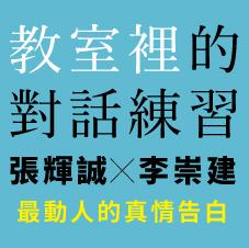 Chinese Bottom 31 - 教室裡的對話練習:當學思達遇見薩提爾