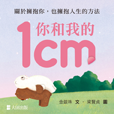 Chinese Bottom 40 - 你和我的1cm