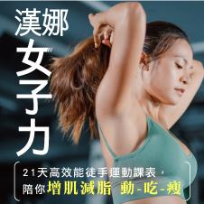 Chinese Bottom 51 - 漢娜女子力陪你增肌減脂、健身又健心!