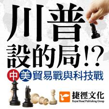 Chinese Bottom 03 - 川普設的局
