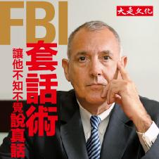 Chinese Bottom 07 - FBI套話術,讓他不知不覺說真話