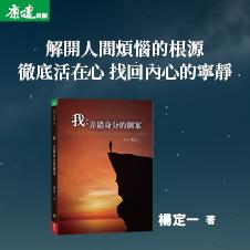 Chinese Bottom 08 - 我:弄錯身分的個案