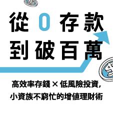 Chinese Bottom 20 - 從0存款到破百萬
