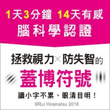 Chinese Bottom 24 - 腦科學認證!拯救視力╳防失智的「蓋博符號」