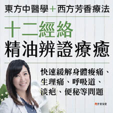 Chinese Bottom 27 - 12經絡精油辨證療癒